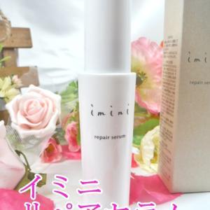 イミニ・リペアセラム    ハリ・弾力肌に導く、1本13役イミニの美容乳液。