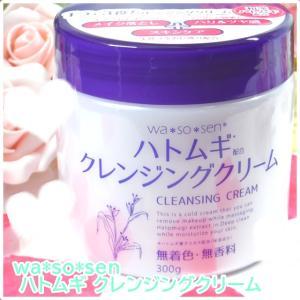 wa*so*sen ハトムギ クレンジングクリーム  洗い上がりのもっちり肌を実感できるクリーム