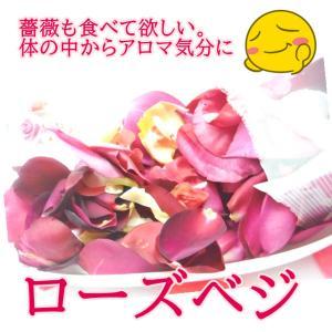 食用薔薇 ローズベジ   香りだけでなく、体の中から薔薇の花を味わってみませんか?