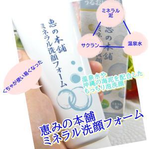 恵の本舗ミネラル洗顔フォーム   さっぱり感とうるおい感を洗い上がりに実感できた国産洗顔フォーム