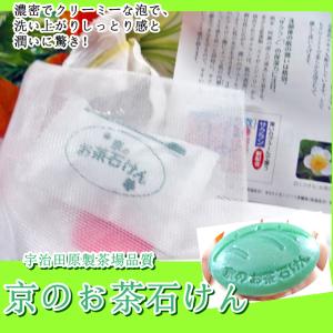 宇治田原製茶場品質  京のお茶石けん   美容液の中で洗っているかのようなしっとり感
