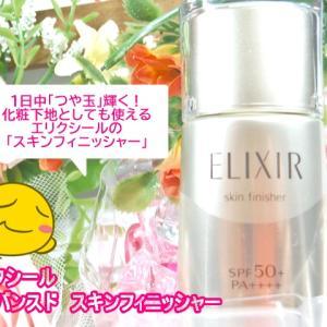 エリクシール アドバンスド スキンフィニッシャー 単品でも化粧下地としても使用して欲しい