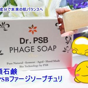 洗顔石鹸 Dr.PSBファージソープチュリ   はちみつのようななめらかな感じのする優しい感じ
