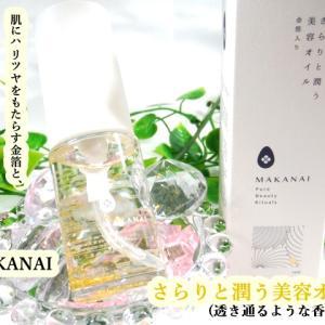 MAKANAI さらりと潤う美容オイル(透き通るような香り)  超なじみがいいこれが