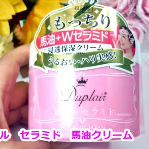 Duplair(デュプレール) ダブル セラミド 馬油クリーム  化粧水の後でも使えるクリーム