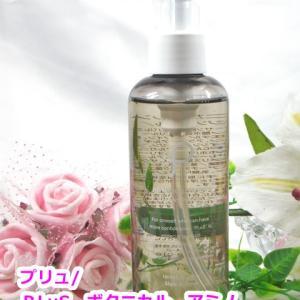 プリュ/PLuS  ボタニカル アミノ クレンジングオイル  この優しさで、洗浄力で、使いやすい