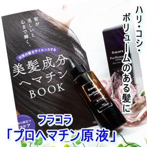 フラコラ「プロヘマチン原液」   髪を触るのが楽しくなる原液美容液