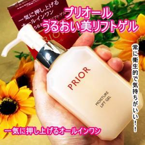 プリオールは、大人ならではの悩みを研究し生まれた、ラクに美しくなれる化粧品ブランドです。...