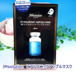 JMsolution ヒアルロニックアンプルマスク   また使いたくなってきた楽しくなるマスク