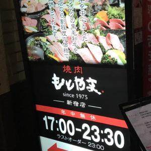 期待以上だったよ!焼肉もとやまで肉補給!!@西新宿