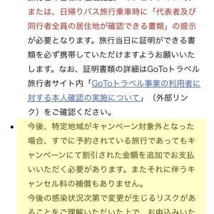 札幌・大阪GoToトラベル一時停止のショック!!