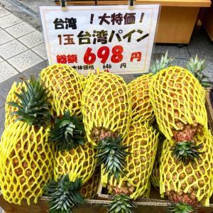 最近台湾パイナップルをよく見かけるよね