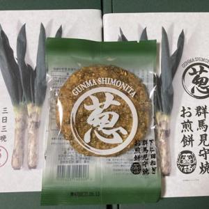 1枚324円!超高級お煎餅「下仁田ねぎ群馬見守焼お煎餅」をお取り寄せ~