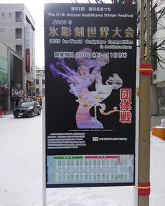 第61回旭川冬まつり&2020年氷彫刻世界大会を見てきた その1