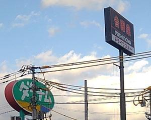旭川市の永山地区に吉野家が復活 2021年7月オープン予定