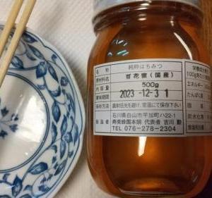 蜂蜜生姜 作った♪