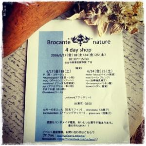 Brocante&nature 4day shop。。。ソライチ御礼