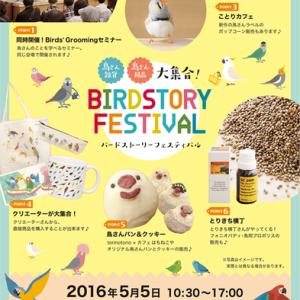5月5日はBIRDSTORY FESTIVAL☆