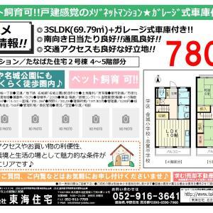 売買物件☆たなばた住宅4-5階部分、ガレージ式車庫付き♪【東海住宅 名古屋】