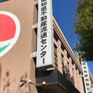 不当要求防止責任者講習会に出席しました【東海住宅 名古屋】