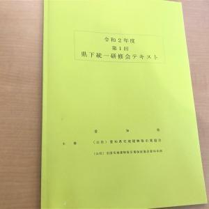 令和2年度 第1回県下統一研修会【東海住宅 名古屋】