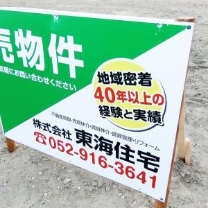 土地の売買契約をいたしました【東海住宅 名古屋】