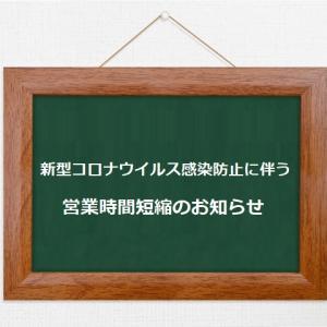 新型コロナウイルス感染防止に伴う営業時間短縮のお知らせ【東海住宅 名古屋】