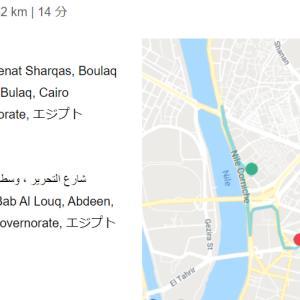 #077 エジプト旅行2020【6日目】~カイロアメリカン大学&Café RICHE~