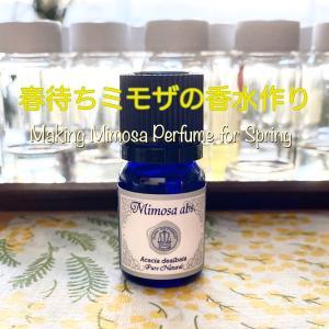 【募集中】春待ちミモザの香水作り