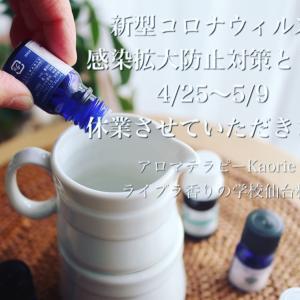 【4/25〜5/9】休業のお知らせ