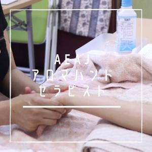 【募集中】アロマハンドセラピストZoomクラス