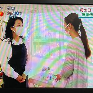 NHK仙台「てれまさむね」で紹介していただきました
