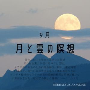 【日程調査】9月の無料オンライン瞑想