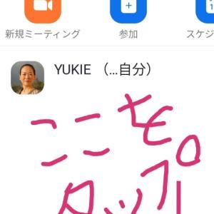 【Zoom】オーディオ接続方法