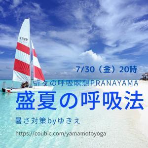 【募集】7/30「盛夏の呼吸法」ご案内