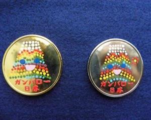ガンバロー日本 記念メダル