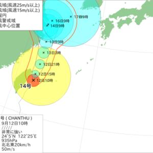 9月12日 台風14号『チャンスー』