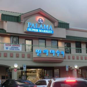韓国系スーパーマーケットで夕食調達