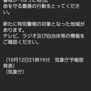 東京に特別警報が出ました!!
