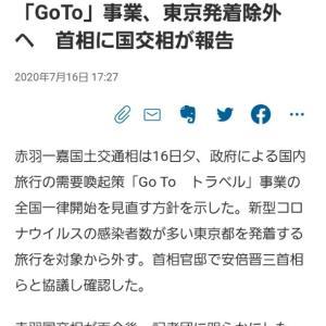 『Go To トラベルキャンペーン』東京除外へ