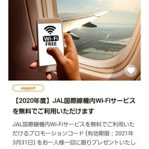 JALから来た招待メール