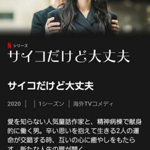 次に見る韓国ドラマはこれ!
