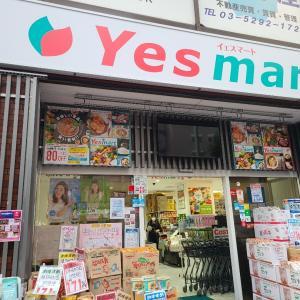 韓国スーパー『YESマート』で買ったもの