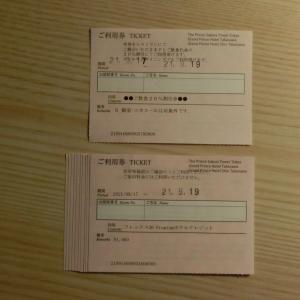 『プリンスさくらタワー』館内利用券1万円分の使い道