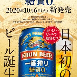 ビール革新『一番搾り糖質ゼロ』