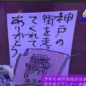 第9回 神戸マラソンが開催されています!YouTubeでテレビ観戦!