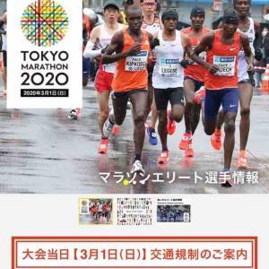 東京マラソン2020一般枠中止!鹿児島マラソンも中止か?
