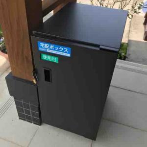 玄関に宅配ボックスを設置しました。