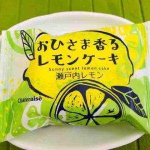 シャトレーゼの瀬戸内レモンケーキは罪悪感を感じないサイズと甘酸っぱさ!