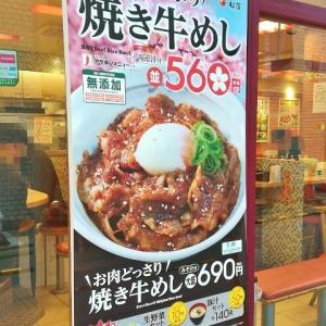 """松屋 """"お肉たっぷり""""焼き牛めし"""